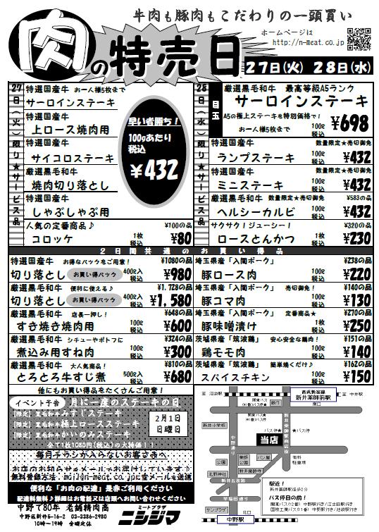 tokubai20150127