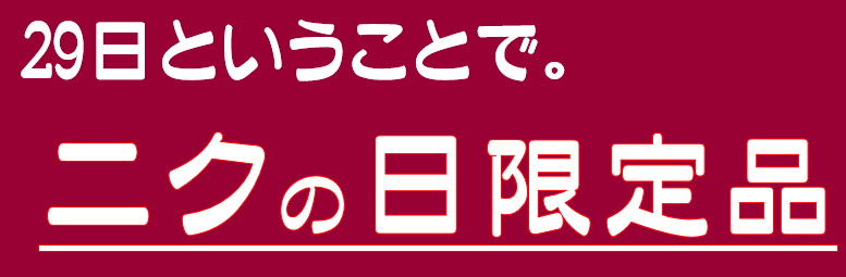 nikunohi