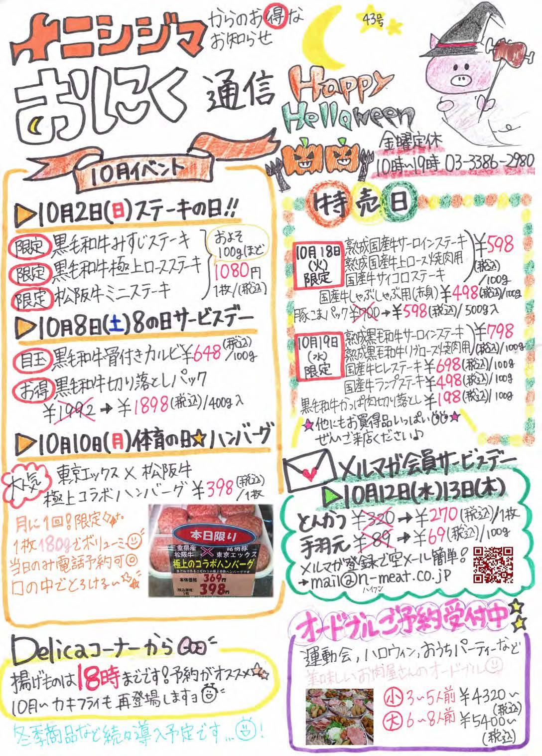 onikutsushin38