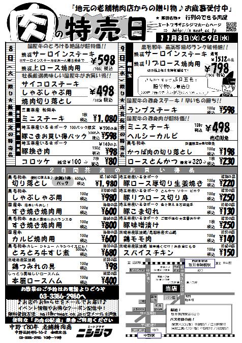 tokubai