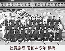 社員旅行昭和45年熱海