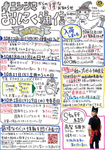 onikutsushin11