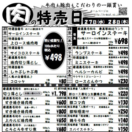 tokubai20150217