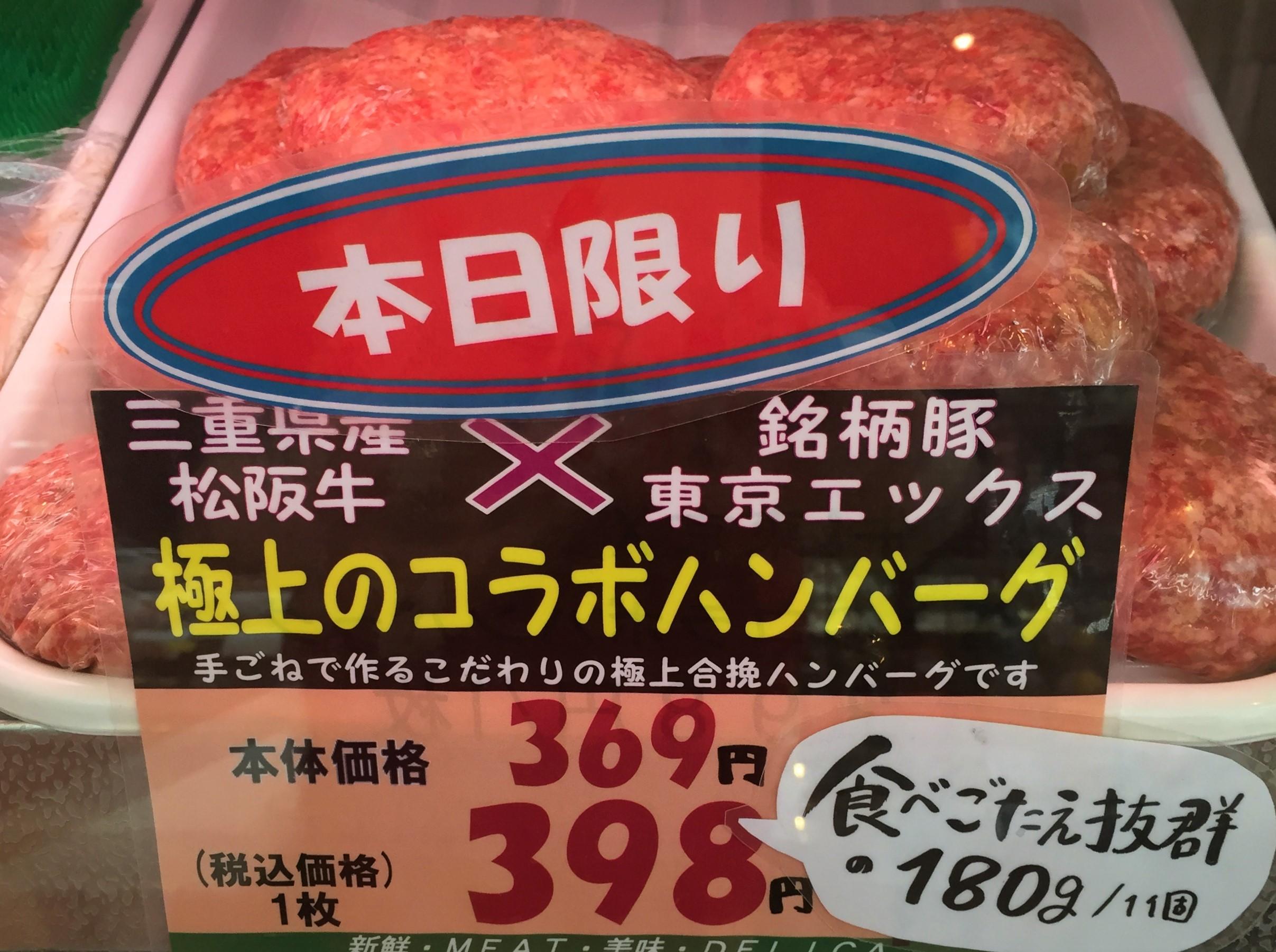 ハンバーグの日