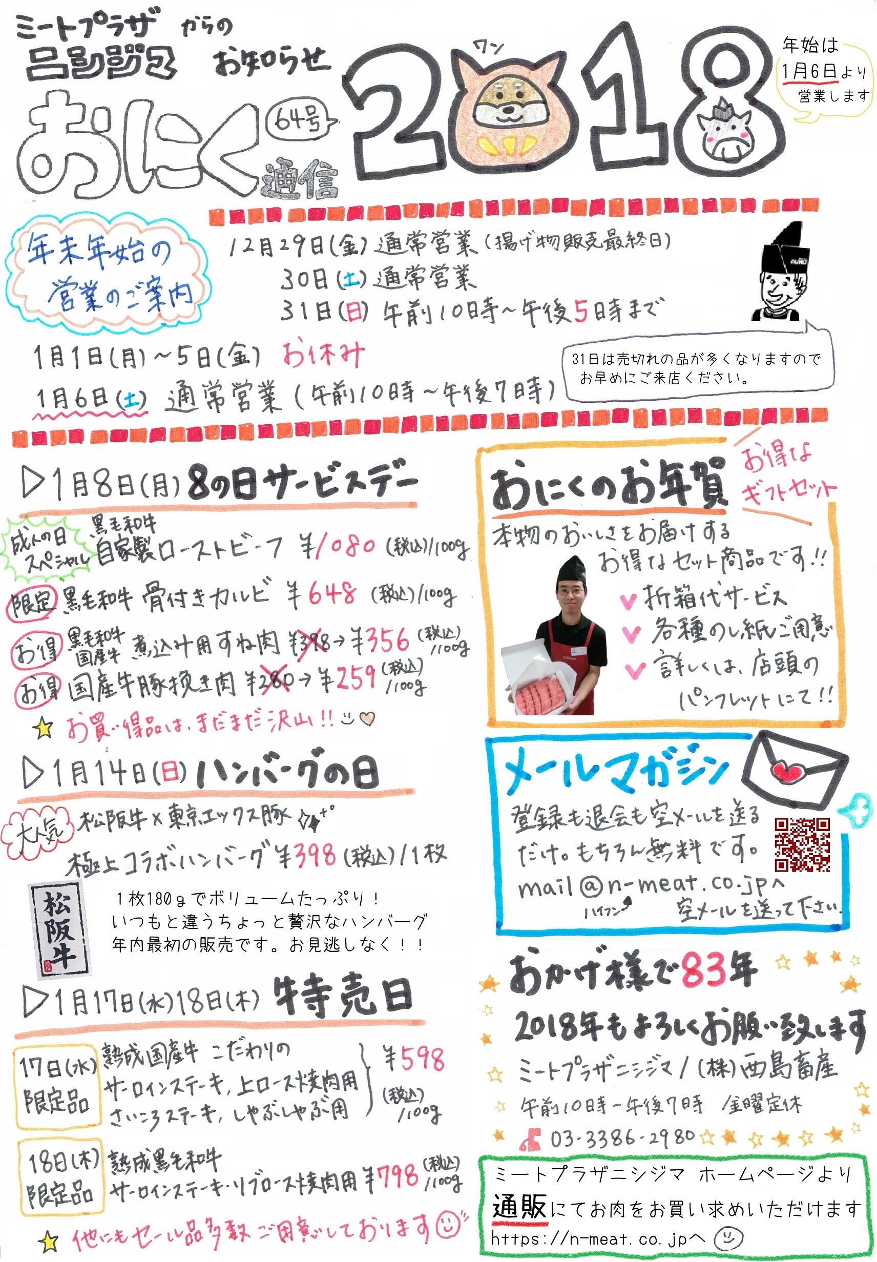 onikutsushin58
