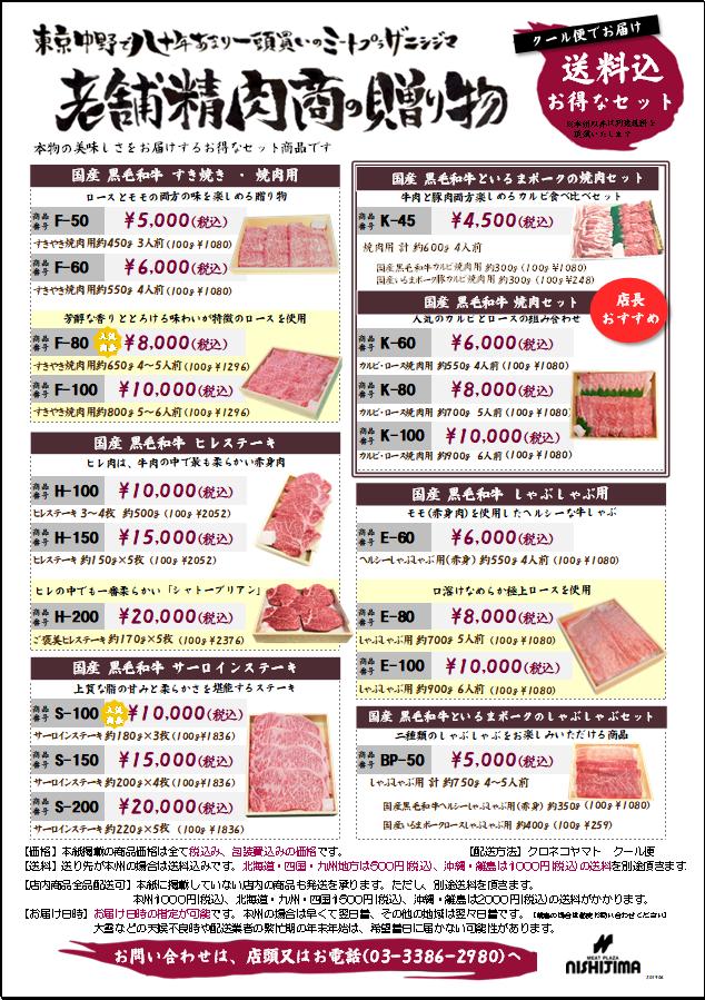 matsuzaka_gift