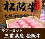 gift_matsusaka