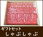 gift_shabushabu