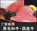 ご家庭用牛肉