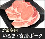 ご家庭用豚肉