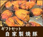 焼豚セットgift_yakibuta